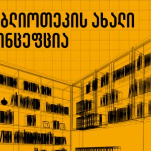 btu-ბიბლიოთეკის-ახლაი-კონცეფცია-ქავერი-758×398